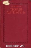 Теория литературы. Г. Н. Поспелов. 1978 г. 200 RUB