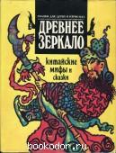 Древнее зеркало. Китайские мифы и сказки. 1993 г. 300 RUB