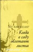 Когда в саду облетают листья. Ма Ван Кханг. 1989 г. 150 RUB