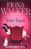 Love hunt. Fiona Walker. 2009 г. 300 RUB