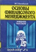 Основы финансового менеджмент. Балабанов. 1998 г. 100 RUB