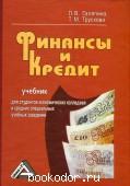 Финансы и кредит. Галяпина, Трускова. 2007 г. 200 RUB