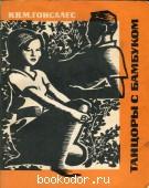 Танцоры с бамбуком. Н. В. М. Гонсалес. 1965 г. 200 RUB