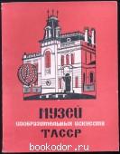 Музей изобразительных искусств ТаССР. Г.А. Могильникова, А.Д. Сысоев, Ф.Х. Валеев, А.Б. Файнберг. 1970 г. 100 RUB