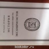 История ленинградского общества экслибрисистов (1922-1930).