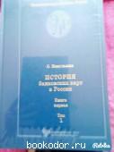 История банковских карт в России. О.Никульшин. 2009 г. 1750 RUB