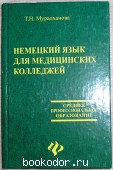 Немецкий язык для медицинских колледжей. Мурадханова Т.Н. 2005 г. 500 RUB