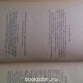 орфографический словарь. Ушаков,Крючков. 1962 г. 150 RUB