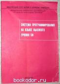 Система программирования на языке высокого уровня СИ. 1991 г. 250 RUB