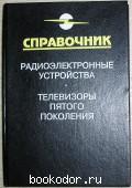 Телевизоры пятого поколения. Справочник. Ельяшкевич С.А., Пескин А.Е. 1996 г. 150 RUB