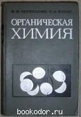Органическая химия. Перекалин В.В., Зонис С.А. 1977 г. 250 RUB