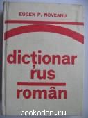Русско-румынский словарь. Eugen P. Noveanu. 1981 г. 350 RUB