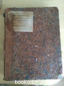 Полное собрание законов российской империи с 1649 года. Т. 6 172--1722