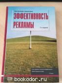 Эффективность рекламы. Кутлалиев, Асхат; Попов, Александр. 2006 г. 300 RUB
