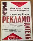 Мудрый рекламодатель. Репьев, Александр. 2008 г. 200 RUB