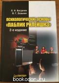 Психологические основы Паблик рилейшнз. Богданов, Е.Н.; Зазыкин, В.Г. 2004 г. 120 RUB