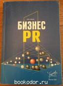 Бизнес-PR. Демин, Ю.М. 2003 г. 100 RUB