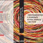 Эмерджентность сложных отраслевых систем. Монография. Кохно П.А., Кохно А.П., Тарасевич Е.С. 2018 г. 4090 RUB