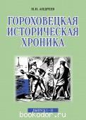 Гороховецкая историческая хроника (2 кн.). Н.И.Андреев. 2018 г. 850 RUB