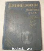 Изящное садоводство и художественные сады. Арнольд Регель. 1896 г. 60000 RUB