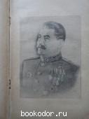 О Великой Отечественной войне Советского Союза. 1947 г. И. Сталин. 1947 г. 4500 RUB