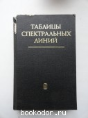 Таблицы спектральных линий.1977г.