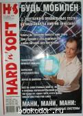 Журнал HARD'n'SOFT № 3, март 2008 г.