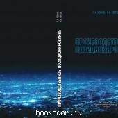 ПРОИЗВОДСТВЕННОЕ ПОЗИЦИОНИРОВАНИЕ. Монография. Кохно П.А., Серов Н.В. 2019 г. 4347 RUB