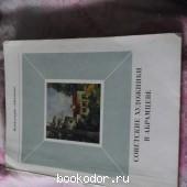 Советские художники в Абрамцеве. Манин. 1976 г. 500 RUB