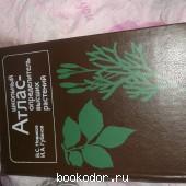 АТЛАС- определитель высших растений