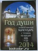 Год души. Православный церковный календарь с чтением на каждый день. 2014. 2013 г. 300 RUB