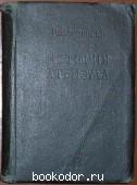 История атеизма. Вороницын И. П. 1930 г. 1060 RUB