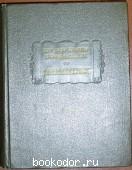 Симплициссимус. Гриммельсгаузен Ганс Якоб Кристоф. 1967 г. 759 RUB