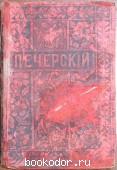 Полное собрание сочинений П. И. Мельникова (Андрея Печерского). Отдельный том шестой.