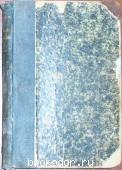 Дневник путешественника. Джером К. Джером. 1900 г. 1060 RUB