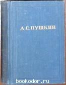 Полное собрание сочинений в десяти томах. Отдельный 6-й том. Пушкин А. С. 1949 г. 290 RUB