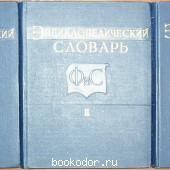 Энциклопедический словарь по физической культуре и спорту. В трёх томах. 1961 г. 2000 RUB