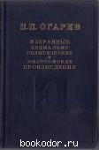 Избранные социально-политические и философские произведения. Отд. 2-й том.