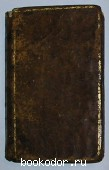 L`ACADEMIE FRANCOISE (L`ACADEMIE FRANCAISE). Отдельный 1-й том. Charles-Pierre Colardeau (Колардо). 1793 г. 4400 RUB