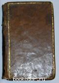 L`ACADEMIE FRANCOISE (L`ACADEMIE FRANCAISE). Отдельный 3-й том. Charles-Pierre Colardeau (Колардо). 1793 г. 4400 RUB