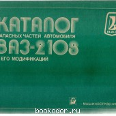 Каталог запасных частей автомобиля ВАЗ-2108 и его модификаций. 1993 г. 160 RUB