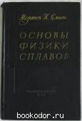 Основы физики сплавов. Мортон К. Смит. 1960 г. 610 RUB