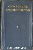 Справочник машиностроителя. В шести томах. Только отдельный 5-й том.