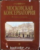 Московская консерватория 1866-1991. Прибегина Г. А. 1991 г. 930 RUB