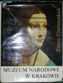 Народный музей в Кракове. Альбом.
