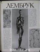 Лембрук Вильгельм. Скульптура. Графика. Живопись. Поэзия. Маркин Ю. П., Бурцева Ю. В. 1989 г. 470 RUB