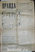 Газета Правда, №1. 1907г.