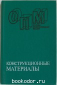 Конструкционные материалы. Справочник. 1990 г. 200 RUB