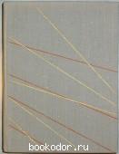 Молнии и лотосы. Индийская лирика XX века в переводе С. Северцева. 1975 г. 200 RUB