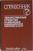 Лекарственные средства, применяемые в медицинской практике в СССР. Справочник. 1990 г. 140 RUB
